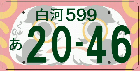 白河ナンバープレート(福島県屋外広告美術協同組合案)
