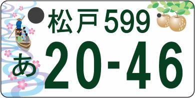 松戸ナンバープレート(天野案)