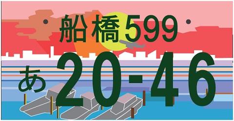 船橋ナンバープレート(デザイン番号3)