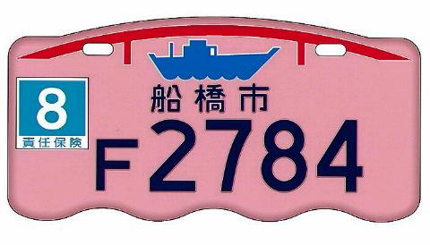 船橋市ナンバープレート(123cc以下用)