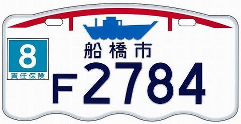 船橋市ナンバープレート(最終版)
