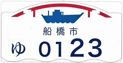 船橋市ナンバープレート(応募案)