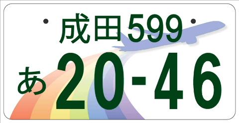 成田ナンバープレート