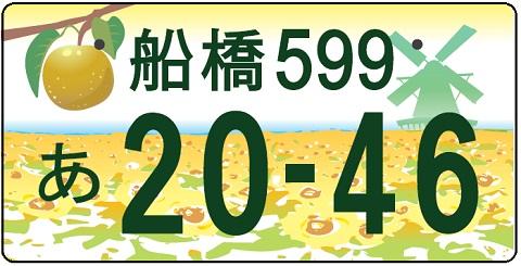 船橋ナンバープレート(最終版)