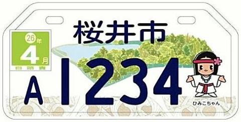 桜井市ナンバープレート