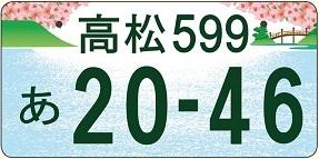 高松ナンバープレート(仙頭案)