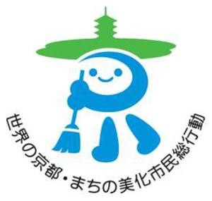 世界の京都・まちの美化(草野案)