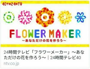 Tokoro24hourtvflowermaker
