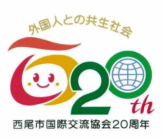 西尾市国際交流協会20 周年
