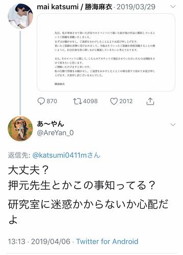 20190406areyantokatsumi