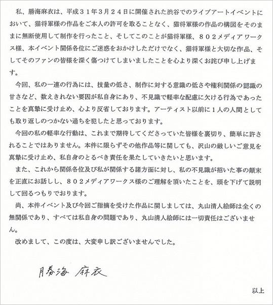 20190426katsumiapology