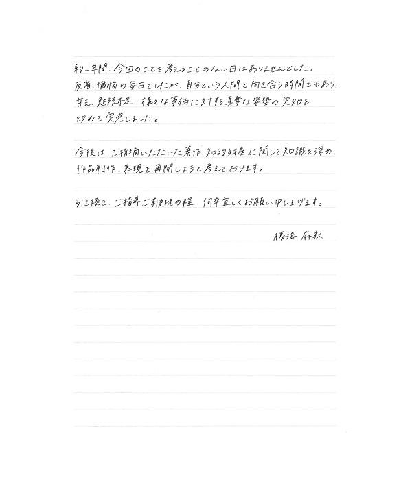 20200402katsumiapology2