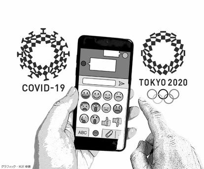 20200714asahinewspaper