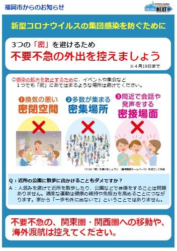 Avoid3cs_fukuokacityto0419