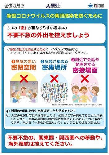 Avoid3cs_fukuokaprefecturenodate