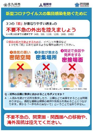 Avoid3cs_fukuokaprefectureto0419