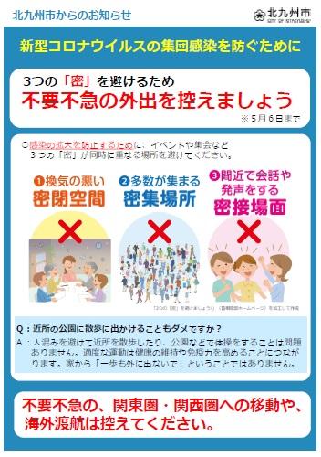 Avoid3cs_kitakyushucityto0506