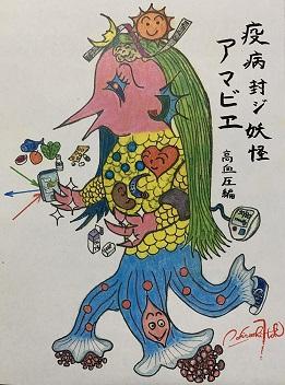 Itohiroshiamabiejapanhypertensionassoc