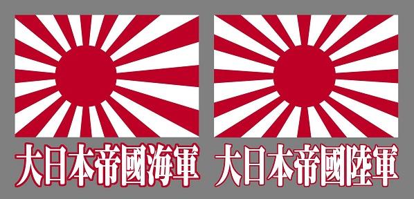 Japanimperialarmyandnavy