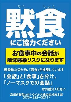 Kyotocitysilentmeals