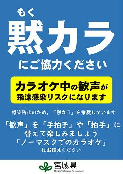 Miyagiprefecturesilentapplause