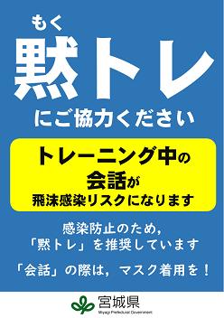Miyagiprefecturesilentexercise