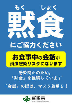 Miyagiprefecturesilentmeals
