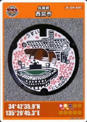 Nishinomiyacitymanholecardbefore