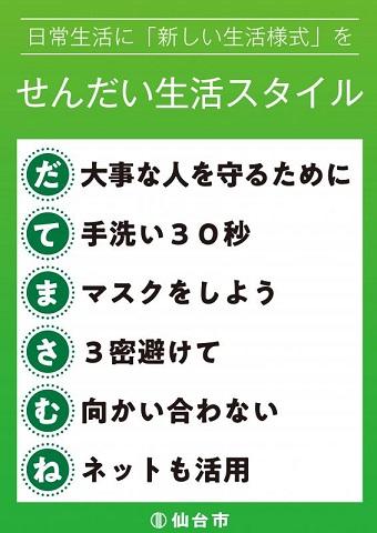 Sendailifestyle