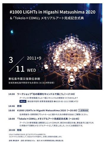 Tokolo1000lightshigashimatsushima2020