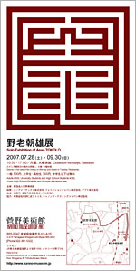 Tokolokannomuseum2007poster