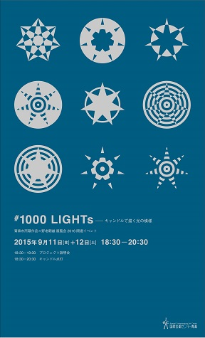 Tokoro1000lightsflyer