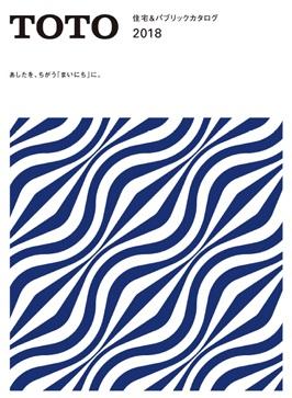 Tokorototocatalog20181cover