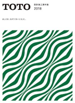 Tokorototocatalog20182cover