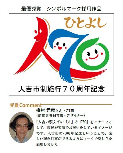 Umemurahitoyoshicity70thanniv