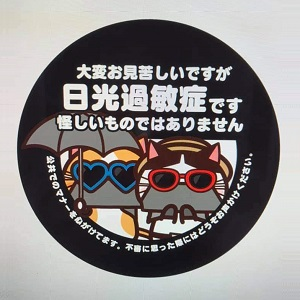 Yanagiharanyajirophotosensitivebadge