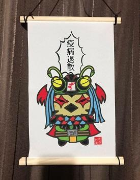 Yanagiharazunebietapestry