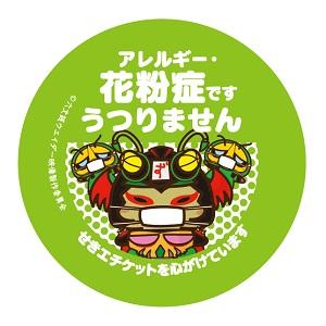 Yanagiharazuneemonpollenallergybadge