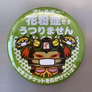 Yanagiharazuneemonpollenallergybadge2